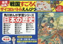 '18 日本の歴史 全15巻+別巻1冊