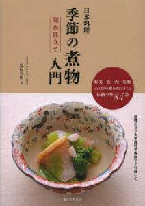 日本料理季節の煮物入門関西仕立て 野菜・魚・肉・乾物古くから愛されている伝統の味84品
