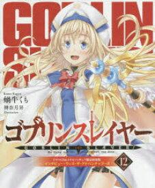 ゴブリンスレイヤー 12 ドラマCD&メタルフィギュア限定特装版
