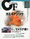 コーラルフリークス Vol.4