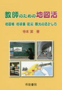 教師のための地図活 地図帳・地球儀・防災・観光の活かし方