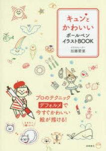 キュンとかわいいボールペンイラストBOOK