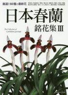 日本春蘭銘花集3