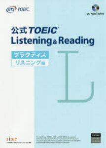 公式TOEIC Listening & Readingプラクティス リスニング編
