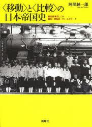 〈移動〉と〈比較〉の日本帝国史 統治技術としての観光・博覧会・フィールドワーク