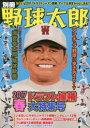 別冊野球太郎 2017春