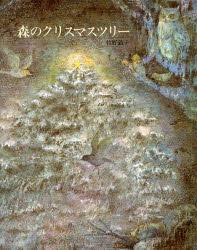 森のクリスマスツリー 改版