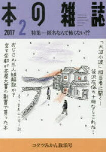 本の雑誌 2017-2