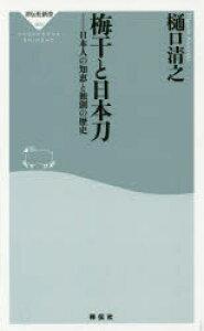 梅干と日本刀 日本人の知恵と独創の歴史