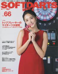 ソフトダーツ・バイブル vol.66