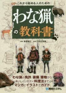 これから始める人のためのわな猟の教科書