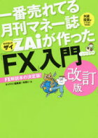 一番売れてる月刊マネー誌ZAiが作った「FX」入門…だけど本格派外貨投資がイマすぐできる!FX解説本の決定版!