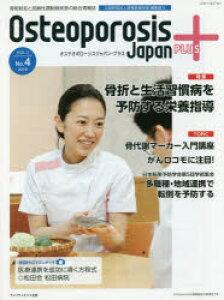 Osteoporosis Japan PLUS 骨粗鬆症と加齢性運動器疾患の総合情報誌 第3巻第4号