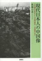 現代日本人の中国像日中国交正常化から天安門事件・天皇訪中まで