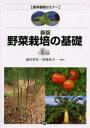 野菜栽培の基礎
