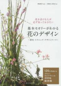 基本セオリーがわかる花のデザイン 歴史・テクニック・デザインテーマ 花を活ける人が必ず知っておきたい