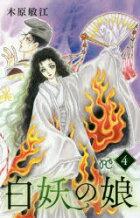 白妖の娘4