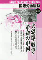 国際労働運動 国際連帯と階級的労働運動を vol.3(2015.12)
