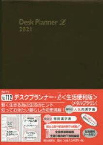2021年版 112.デスクプランナー・L 生活便利版
