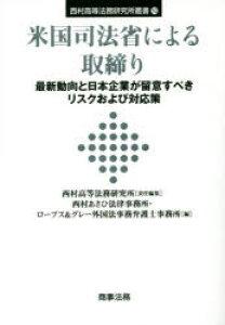 米国司法省による取締り 最新動向と日本企業が留意すべきリスクおよび対応策