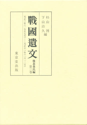 戦国遺文 後北条氏編 第3巻