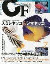 コーラルフリークス Vol.7