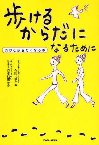 歩けるからだになるために 読むと歩きたくなる本