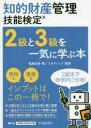 知的財産管理技能検定2級と3級を一気に学ぶ本