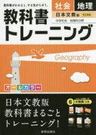 教科書トレーニング社会地理日本文教版中学社会地理的分野