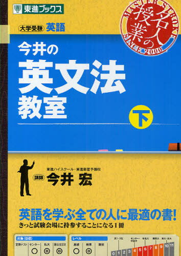 今井の英文法教室 大学受験 下