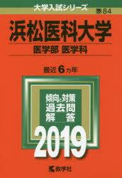 浜松医科大学 医学部〈医学科〉 2019年版