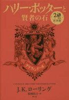 ハリー・ポッターと賢者の石グリフィンドール20周年記念版