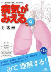 病気がみえる vol.4