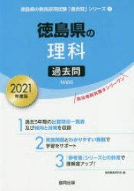 '21 徳島県の理科過去問