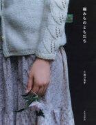 編みものともだち