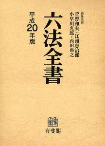 六法全書 平成20年版 2巻セット