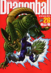 ドラゴンボール 完全版 26