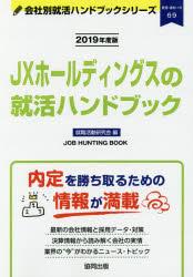 JXホールディングスの就活ハンドブック JOB HUNTING BOOK 2019年度版