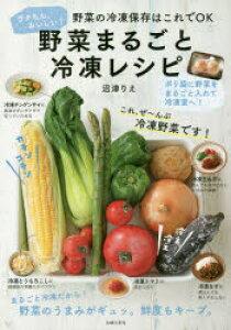 野菜まるごと冷凍レシピ 野菜の冷凍保存はこれでOK ラクちん、おいしい!