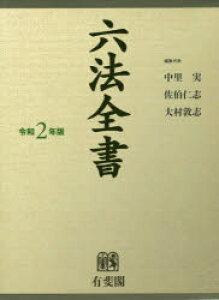 六法全書 令和2年版 2巻セット