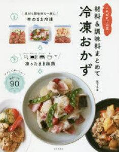 材料&調味料まとめて冷凍おかず これだけで完成! ラクしておいしい!絶品レシピ90
