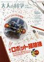 大人の科学マガジン Vol.33