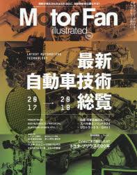 モーターファン・イラストレーテッド 図解・自動車のテクノロジー Volume135