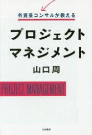 外資系コンサルが教えるプロジェクトマネジメント