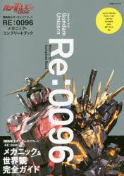 機動戦士ガンダムユニコーンRE:0096メカニック・コンプリートブック