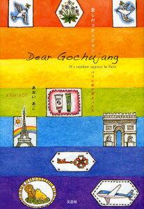 愛しのコチュジャン パリに虹が架かったら