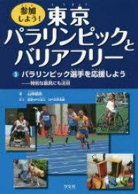 参加しよう!東京パラリンピックとバリアフリー 3