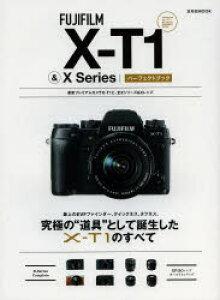 FUJIFILM X-T1 & X Seriesパーフェクトブック 最新プレミアムカメラX-T1 & Xシリーズの魅力に迫る