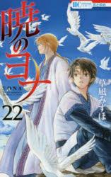 暁のヨナ 22