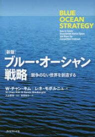 ブルー・オーシャン戦略 競争のない世界を創造する